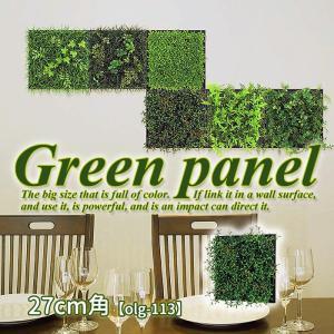 壁面緑化 壁面 幅270 掲示板 壁 飾り アートパネル|creation-style