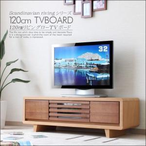 テレビボード 幅120cm TVボード ロータイプ ローボード リビング リビングボード 完成品|creation-style