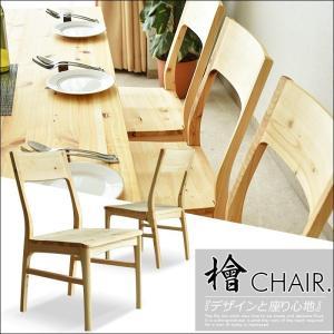 無垢 ダイニング ダイニングチェア 食卓椅子 食卓 木製|creation-style