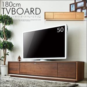 テレビボード 幅180 ウォールナット オーク材 TVボード|creation-style