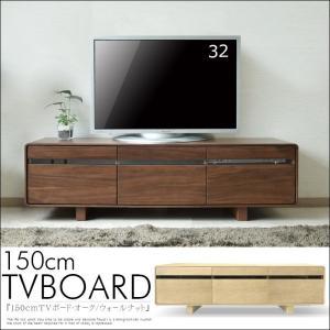 テレビボード 幅150 ウォールナット無垢 TVボード  ロータイプ|creation-style