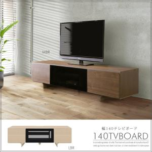 テレビボード 幅140 ウォールナット TVボード  ロータイプ ローボード|creation-style
