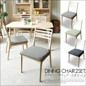 ナチュラル ダイニングチェア 食卓いす イス 椅子 木製 2脚セット|creation-style
