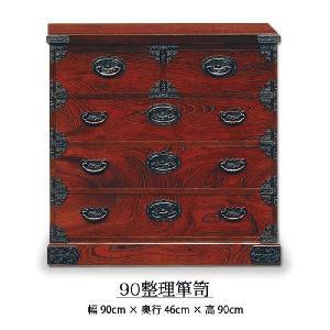 チェスト 幅90cm  桜 桐 引出し 蟻組 和風 和 和室 整理 シンプル タンス 箪笥|creation-style
