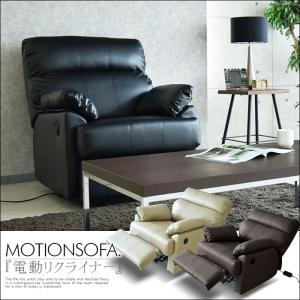 【新生活】 送料無料 リクライニング ソファー 高級 一人用 ブラック ブラウン ベージュ ゆとり 【smtb-MS】[pr4]<BR>|creation-style