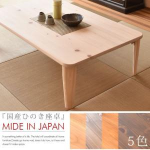 テーブル 折りたたみ 120 折れ脚座卓 国産ひのき F☆☆☆☆ 木製 国産品|creation-style