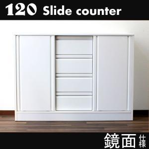 カウンター 120 ホワイト 鏡面 完成品 キッチンカウンター|creation-style