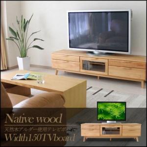 テレビ台 ローボード 幅150 天然木アルダー 完成品|creation-style