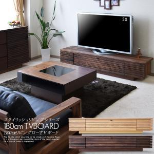 テレビボード 180cm 完成品 リビング|creation-style
