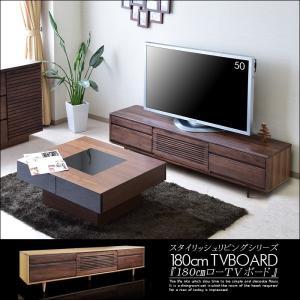 テレビボード 幅180cm  完成品 リビング|creation-style