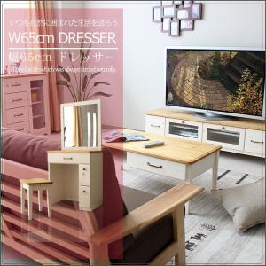 ドレッサー メイク台 幅65cm カントリー 木製 エコ家具 スツール付き|creation-style