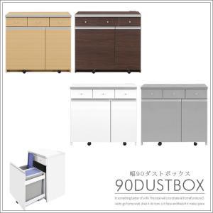 キッチンカウンター 幅90cm ダストボックス 26リットル2個付き|creation-style