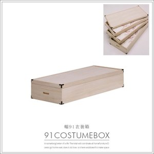 衣装箱 衣装ケース 幅91 1段 着物収納ケース 完成品 木製 桐収納箱|creation-style