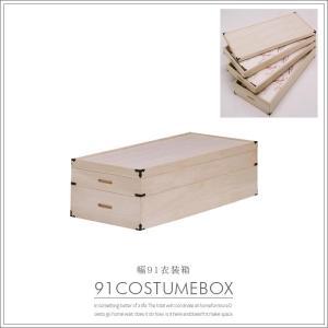 衣装箱 衣装ケース 幅91 2段 着物収納ケース 完成品 木製 桐収納箱|creation-style