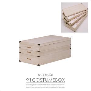 衣装箱 衣装ケース 幅91 3段 着物収納ケース 完成品 木製 桐収納箱|creation-style