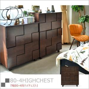 チェスト 幅80cm 4段 完成品 タンス ハイチェスト リビングチェスト 収納家具|creation-style