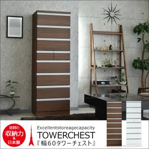 チェスト ハイチェスト 幅60 8段 国産品 完成品 木製 タワーチェスト モダン|creation-style