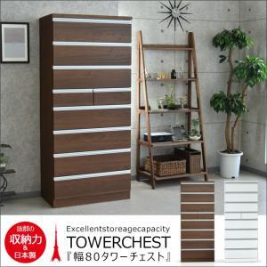 チェスト ハイチェスト 幅80 8段 国産品 完成品 木製 タワーチェスト モダン|creation-style