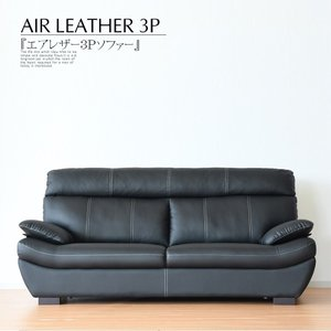 ブラック エアレザー 幅198cm ソファー 高級家具 creation-style