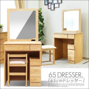 送料無料 65cm デスクドレッサー アルダー デスク スツール付 鏡 ミラー 鏡台メイク台 化粧台 【smtb-MS】<BR>|creation-style