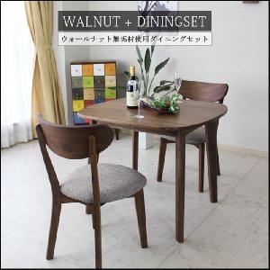 ダイニングテーブルセット 85cm 2人掛け 3点セット ウォールナット|creation-style