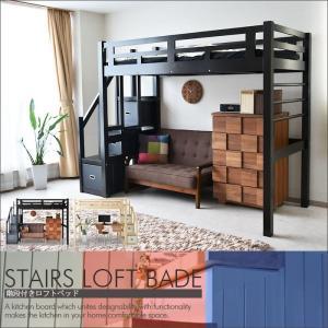ベッド ロフトベッド 階段付き シングルベッド システムベッド 収納BOX|creation-style