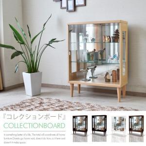 コレクションボード 完成品 幅75cm コレクションケース コレクションケース creation-style