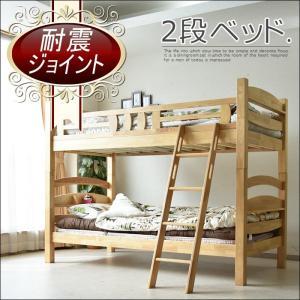 送料無料 2段ベッド シングルサイズ セパレートタイプ  家具通販 *マットレスは別売りです。* <br>|creation-style