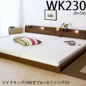 ベット ベッド 寝具 ワイドキング (ダブル+セミシングル) ※マット付 creation-style