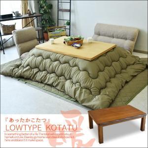 こたつ テーブル 幅150 ロータイプ リビングテーブル 暖房器具|creation-style