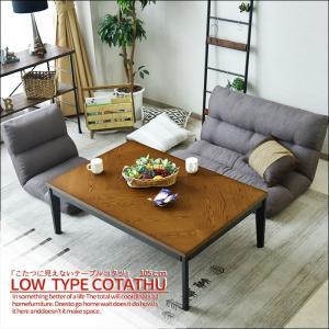 こたつ テーブル 幅105 オーク 省エネモード登載 変化貼り 木製|creation-style