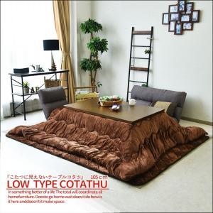 こたつ テーブル 幅105 ロータイプ リビングテーブル 暖房器具|creation-style