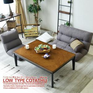 こたつ テーブル 幅120 オーク 省エネモード登載 変化貼り 木製|creation-style