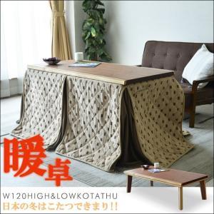 こたつ テーブル 幅120 こたつ布団セット ロータイプ ハイタイプ 高さ調節 creation-style