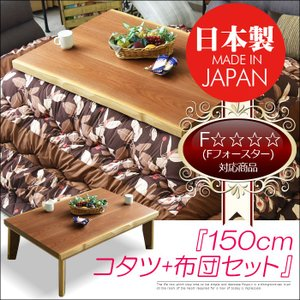 送料無料 日本製 こたつ ウォールナット張り 省エネ 木製 継ぎ脚[pr5]<BR> creation-style