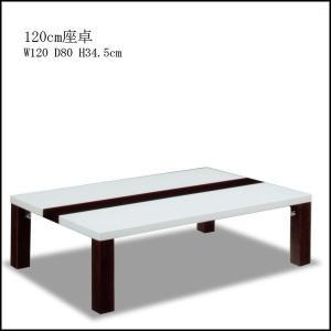 テーブル 座卓 120  木製 脚  センターテーブル|creation-style