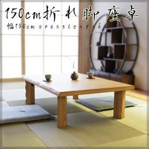 座卓 テーブル 幅150cm 和風座卓|creation-style