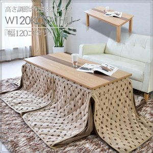 こたつ テーブル 幅120 こたつ布団セット ロータイプ ハイタイプ 高さ調節|creation-style