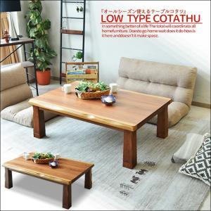 こたつ テーブル 幅135 ロータイプ リビングテーブル 暖房器具 長方形 座卓|creation-style