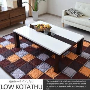 こたつ ローテーブル 長方形 幅105cm テーブル オシャレ 座卓|creation-style