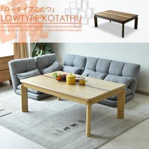 こたつ テーブル 幅150 こたつ単品 ロータイプ リビングテーブル 暖房器具|creation-style