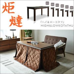 こたつ テーブル 幅120 こたつ布団セット ロータイプ ハイタイプ ウォールナット|creation-style