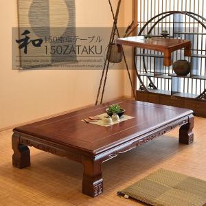 座卓 幅150 日本製 木製 和風 リビングテーブル ローテーブル 食卓|creation-style