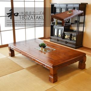 座卓 幅180 日本製 木製 和風 リビングテーブル ローテーブル 食卓|creation-style