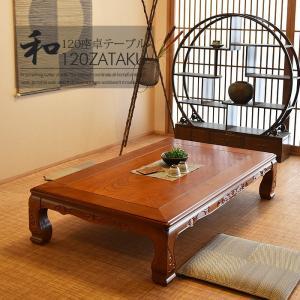 座卓 幅120 日本製 木製 和風 リビングテーブル ローテーブル 食卓|creation-style