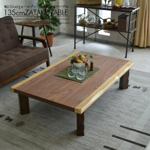 座卓 幅135 木製 ウォールナット リビングテーブル ローテーブル|creation-style