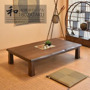 座卓 幅180 食卓 テーブル ローテーブル リビングテーブル|creation-style