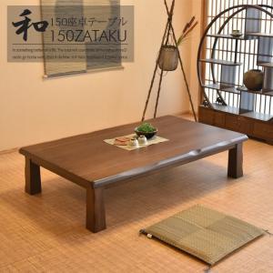 座卓 幅150 食卓 テーブル ローテーブル リビングテーブル|creation-style