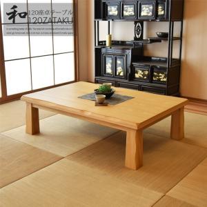 座卓 幅120 食卓 テーブル ローテーブル リビングテーブル|creation-style