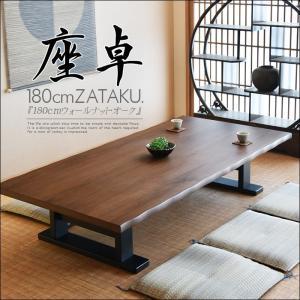 uky-886座卓 幅180cm 木製 食卓|creation-style